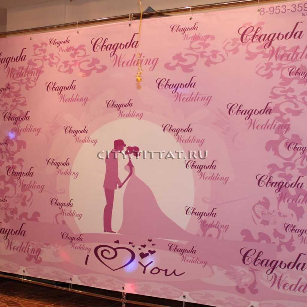 Как сделать баннер на свадьбу