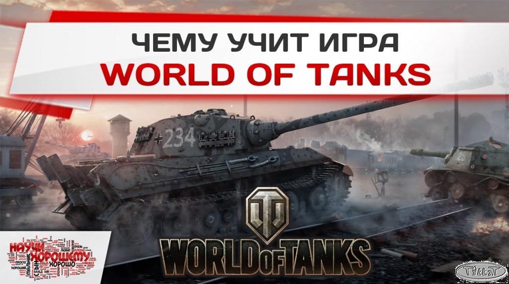 pochemu-igra-ne-igraet-world-of-tanks